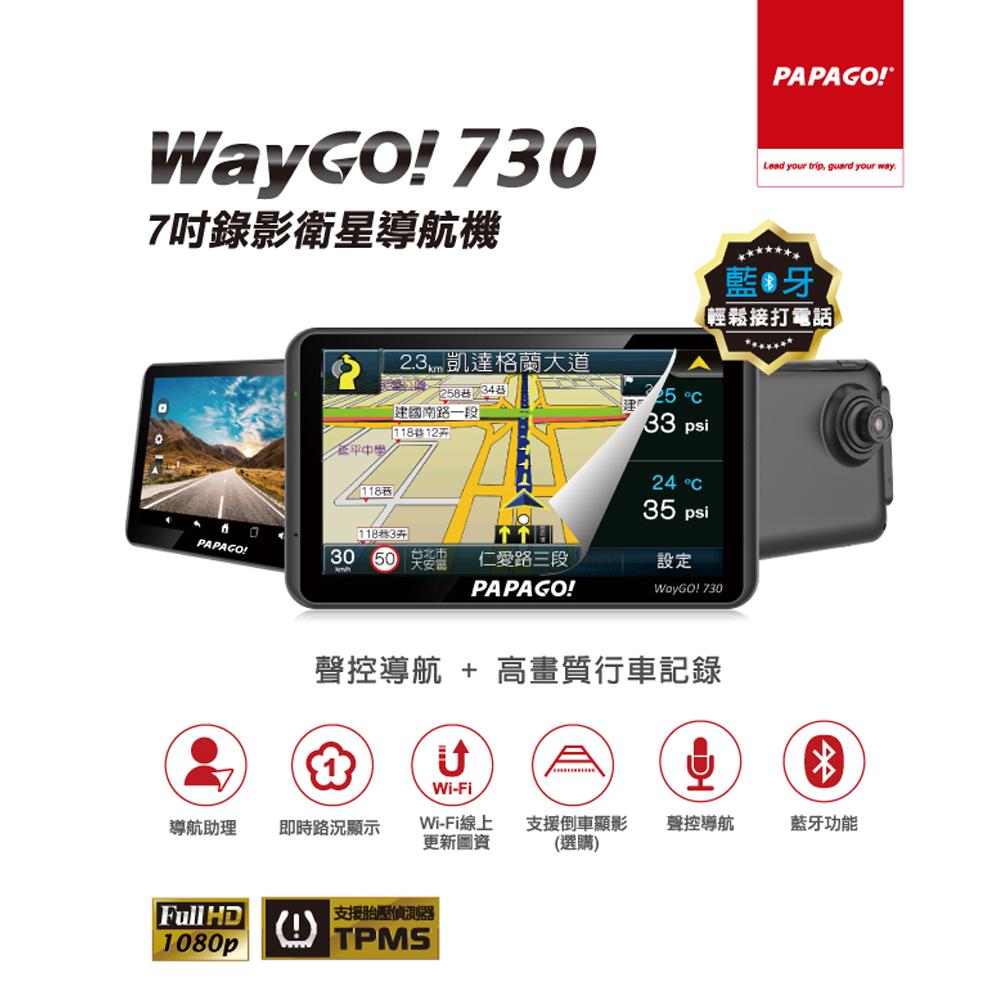 PAPAGO! WayGO!730 7吋錄影衛星導航機(聲控導航+高畫質行車記錄)加贈16G卡+擦拭布+手機矽膠立架