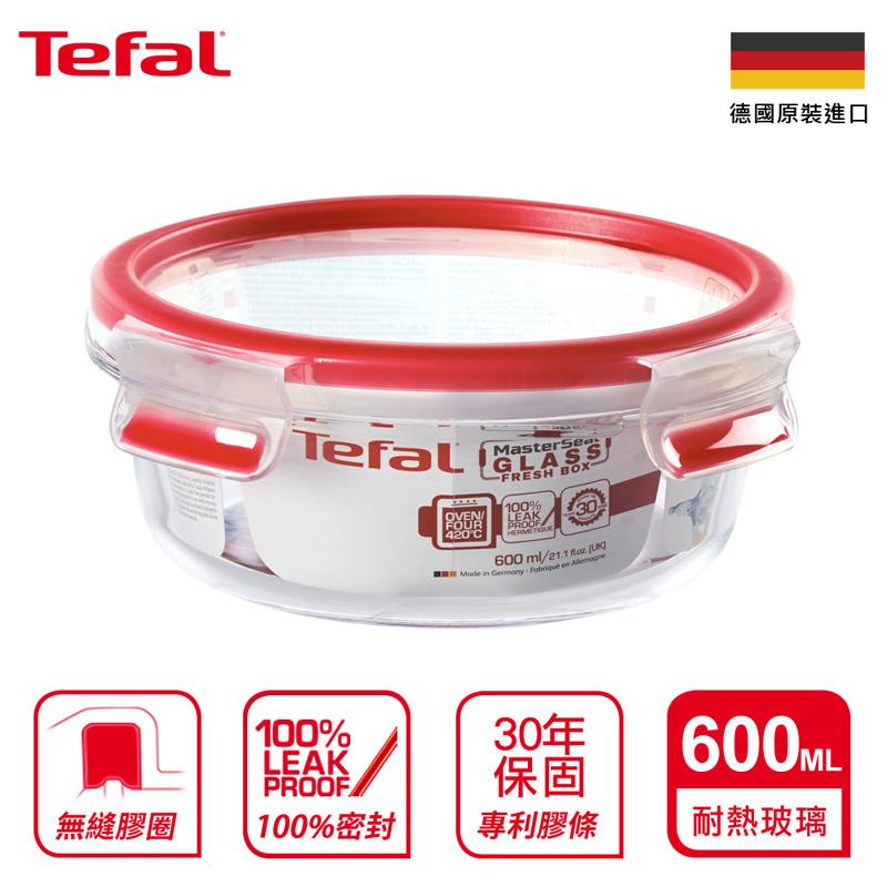 【Tefal法國特福】德國EMSA原裝無縫膠圈耐熱玻璃保鮮盒(圓形/600ml)(100%密封防漏)