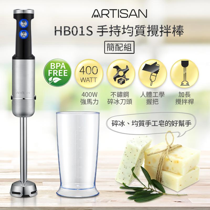 【ARTISAN 奧的思】五段速手持食物調理攪拌棒-簡配組HB01S