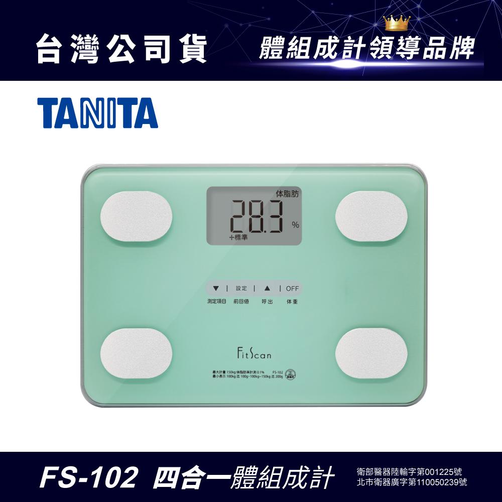 日本TANITA四合一體組成計FS-102-粉綠-台灣公司貨