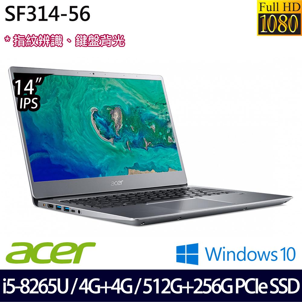 【全面升級】《Acer 宏碁》SF314-56-54Q1(14吋FHD/i5-8265U/4G+4G/512G SSD+256GB PICeSSD/Win10)