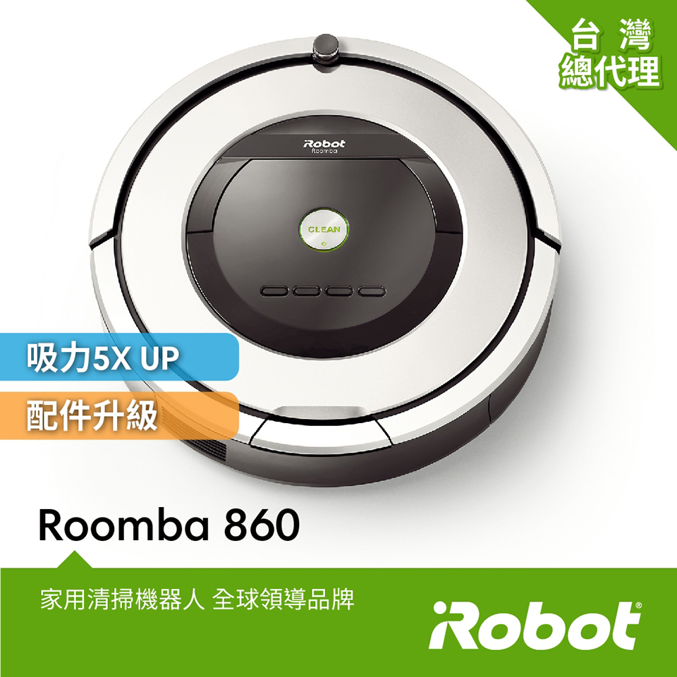 ★限時下殺★美國iRobot Roomba 860 掃地機器人 總代理保固1+1年