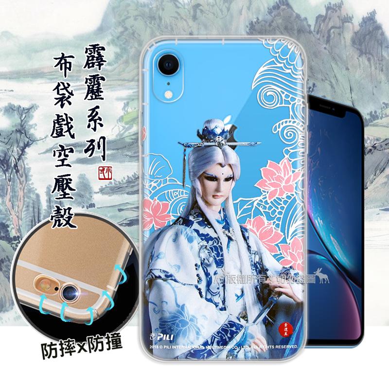 霹靂授權正版 iPhone XR 6.1吋 布袋戲滿版空壓手機殼(素還真)