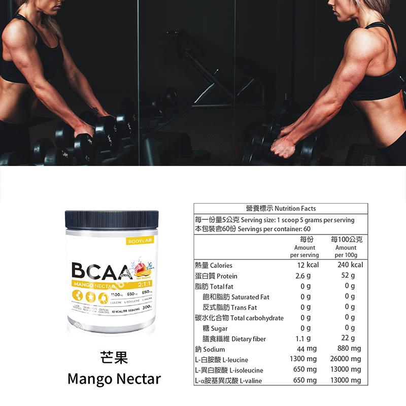 【丹麥 BODYLAB】Vegan BCAA 2:1:1 支鏈胺基酸 300g-芒果
