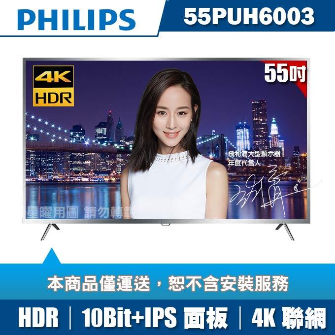[門市活動]PHILIPS飛利浦 55吋4K HDR聯網液晶顯示器+視訊盒55PUH6003