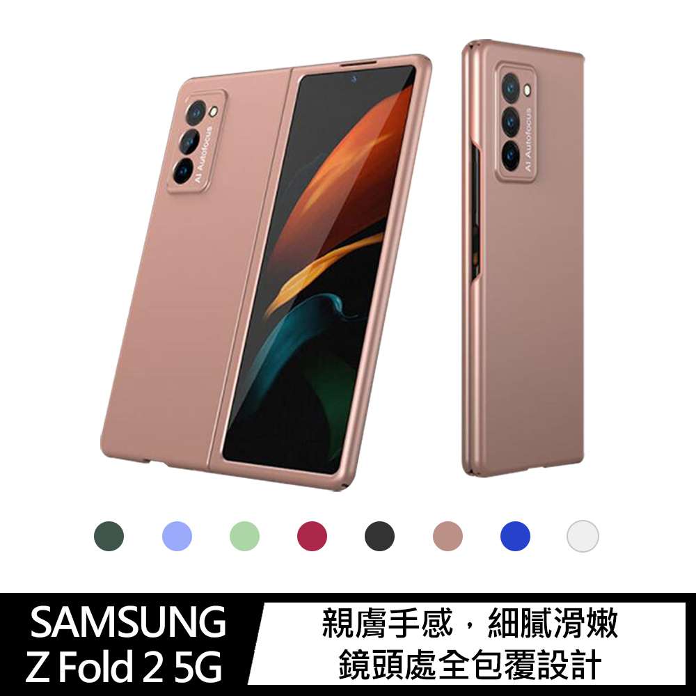 GKK SAMSUNG Galaxy Z Fold 2 5G 超薄保護殼(暗夜綠)