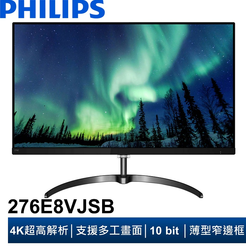 PHILIPS 27吋4K廣視角螢幕( 276E8VJSB/96 ) 10台