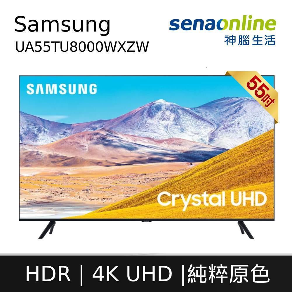 Samsung UA55TU8000WXZW 55型 4K UHD 聯網