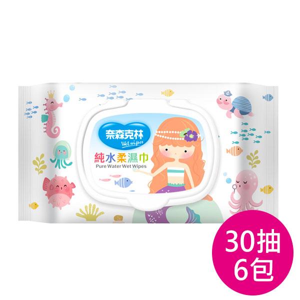 奈森克林 夢幻人魚純水柔濕巾30抽(附蓋)*6包