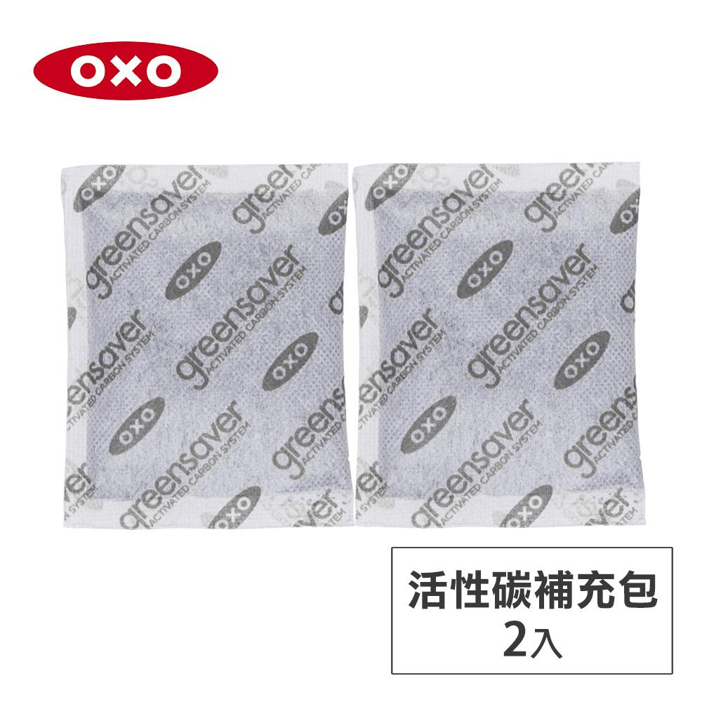 美國OXO 蔬果長鮮盒活性碳補充包2入 010401RF