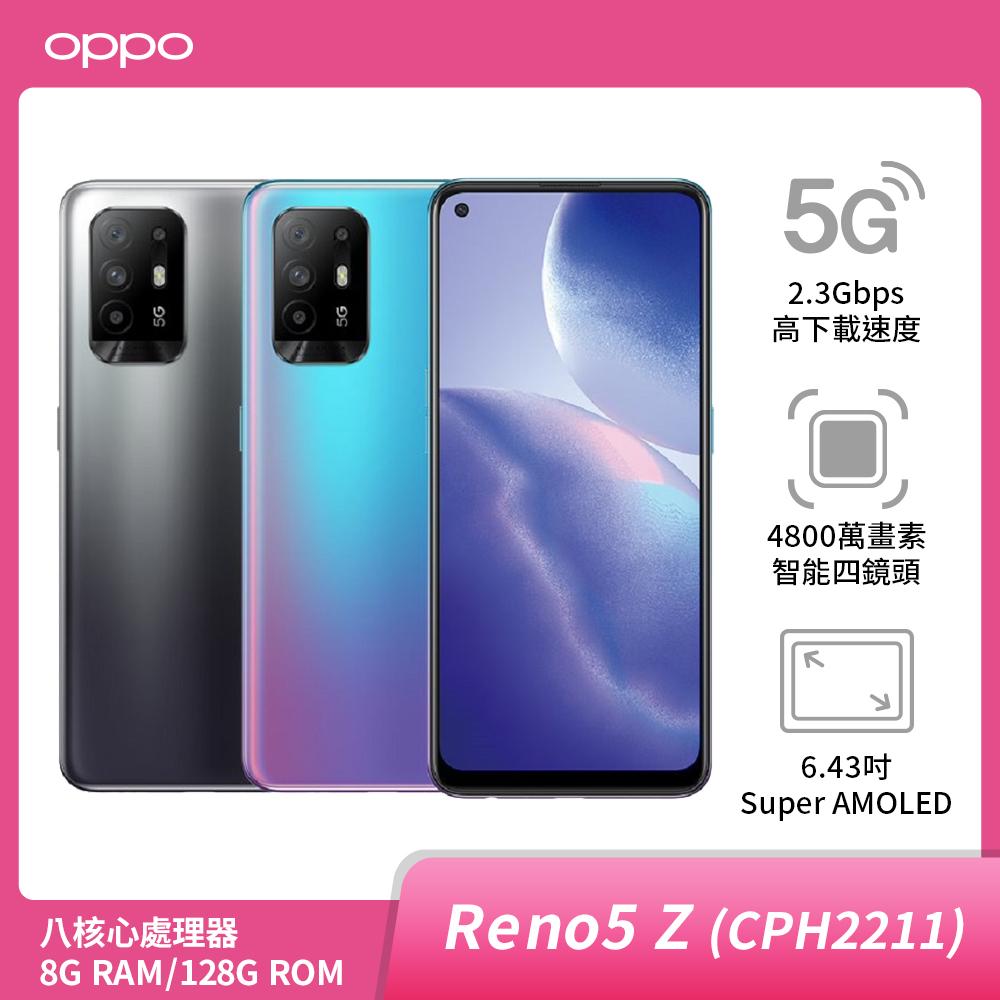 OPPO Reno 5Z  8G/128G【贈配件大禮包】