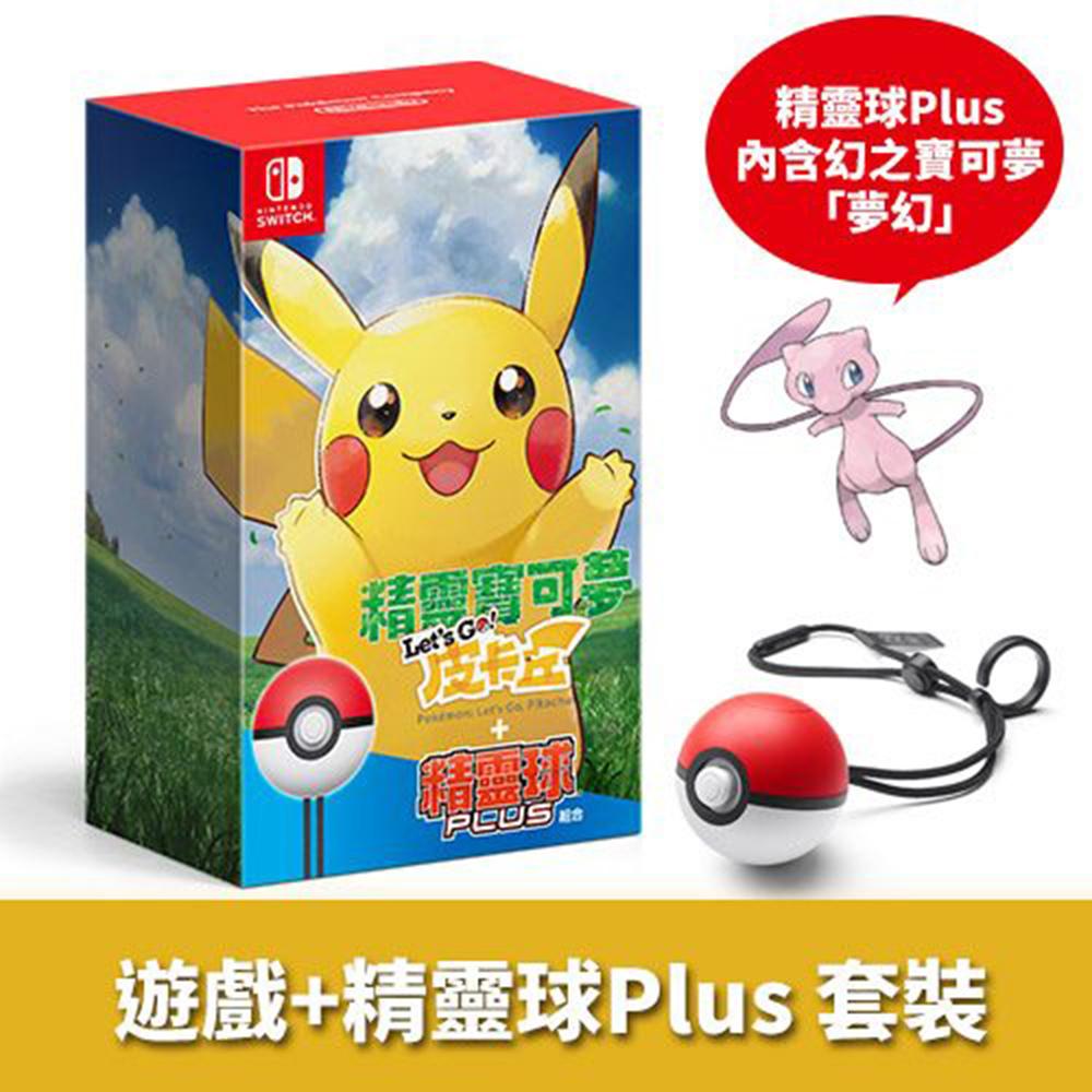 預購 Nintendo Switch NS《精靈寶可夢 Let's Go!皮卡丘》+ 精靈球 Plus 組合_亞版中文版