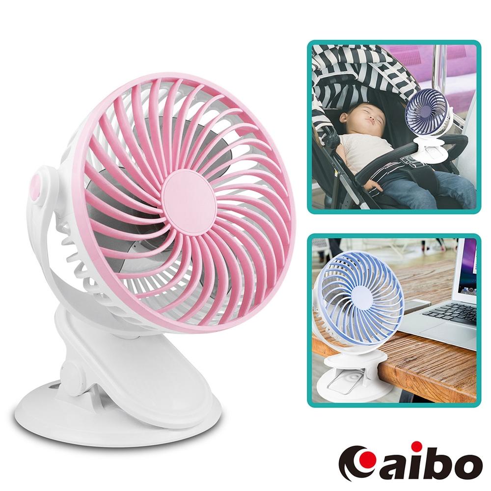aibo AB13 極靜音 夾式/立式 360度旋轉 USB充電風扇(可調速)-粉紅