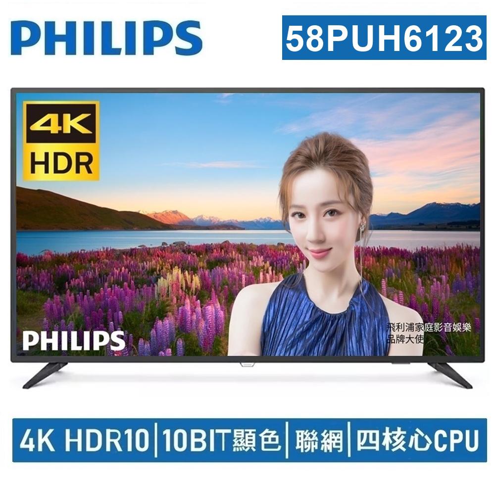 【PHILIPS飛利浦】58吋4K 聯網液晶顯示器+視訊盒58PUH6123 送英國Gear4 DUO 2.1聲道藍芽音響系統