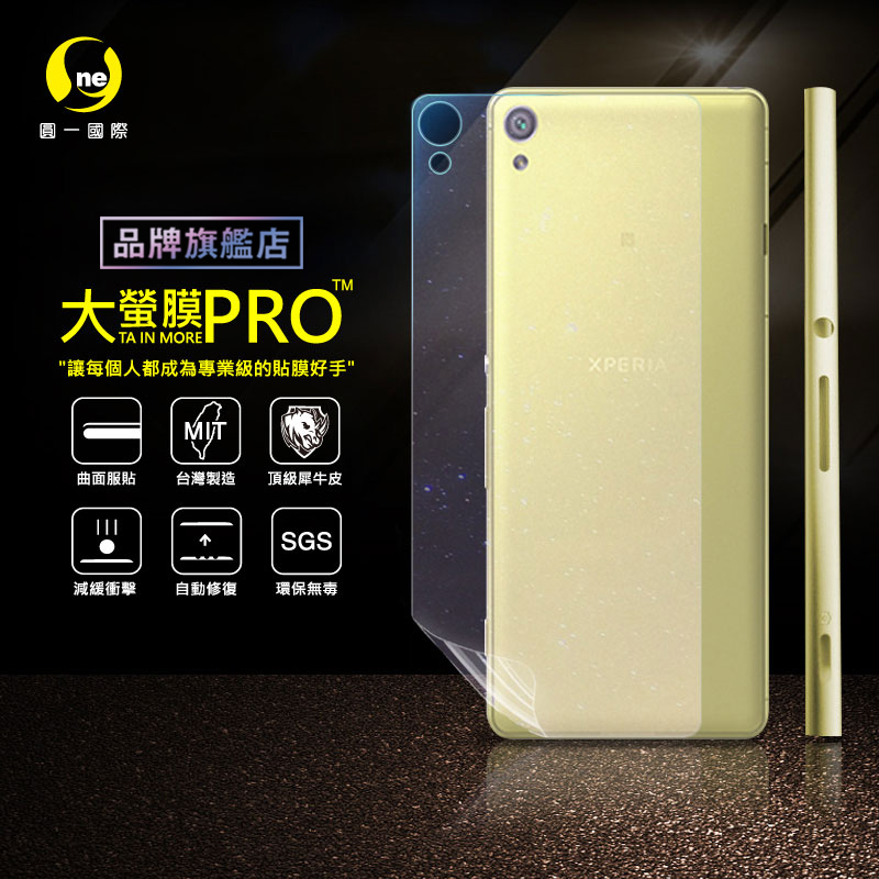 O-ONE旗艦店 大螢膜PRO SONY XA 手機背面包膜 鑽面款 台灣生產高規犀牛皮螢幕抗衝擊修復膜