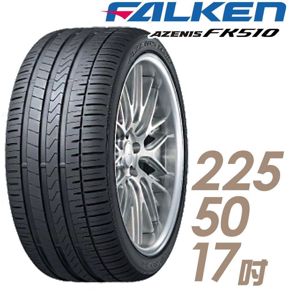 【FALKEN 飛隼】AZENIS FK510 濕地操控輪胎_一入_225/50/17(FK510)