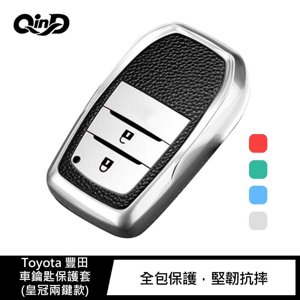 QinD Toyota 豐田車鑰匙保護套(皇冠兩鍵款)(極光銀)