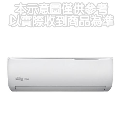 ★含標準安裝★東元定頻分離式冷氣3坪MAGS22FC/MSGS22FC