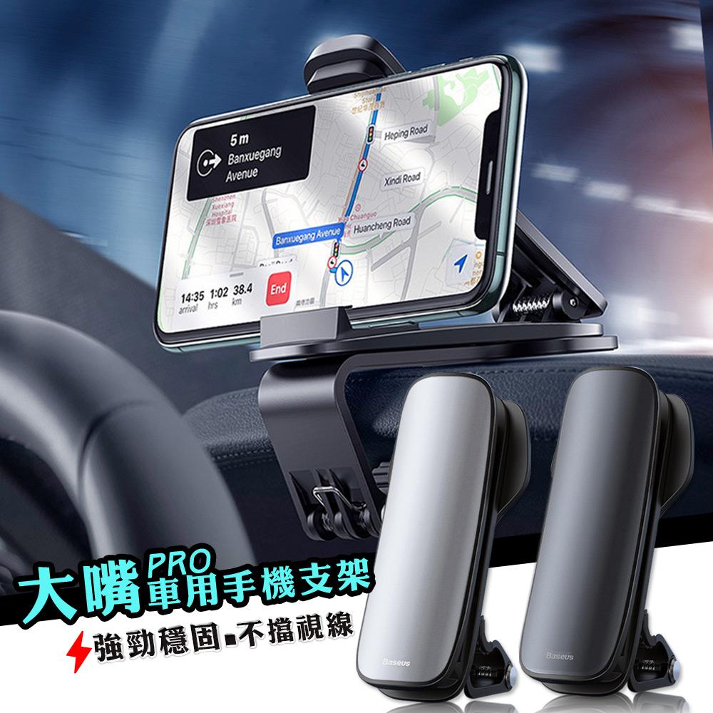 Baseus倍思 大嘴Pro儀表板手機支架 可旋轉車用支架 台灣公司貨(銀色)