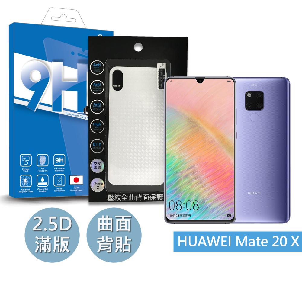 BLUE POWER HUAWEI Mate 20 X 2.5D滿版 9H鋼化玻璃保護貼+排氣壓紋背膜PVC 背貼 -閃點迷霧(黑色)