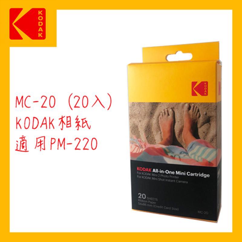 KODAK MC-20相片紙20張