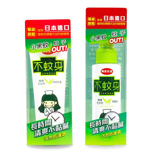 興家安速 不蚊身檸檬尤加利防蚊乳液90ml+防蚊液95ml