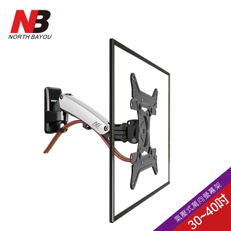【NB】30-40吋氣壓式液晶螢幕壁掛架/F200(需協助安裝)