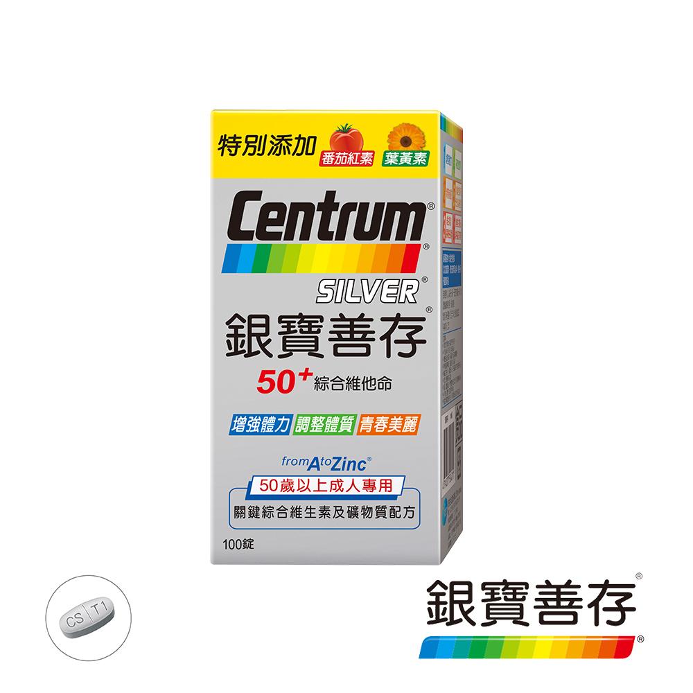 【銀寶善存】50+綜合維他命錠(100錠/盒)