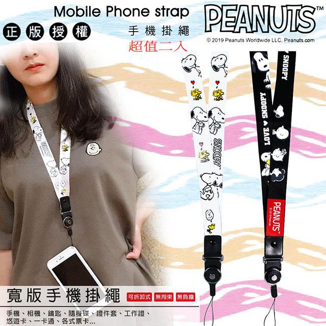 正版授權 史努比 可拆式手機掛繩/手機吊繩/頸繩(二入) 黑色二條