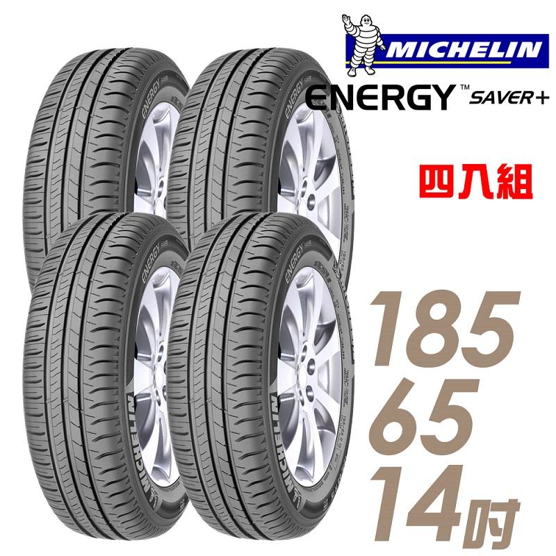 ★推廣95折 含安裝★ 米其林 SAVER Plus 14吋經濟省油型輪胎 185/65R14 SAVER Plus 1856514 四入組