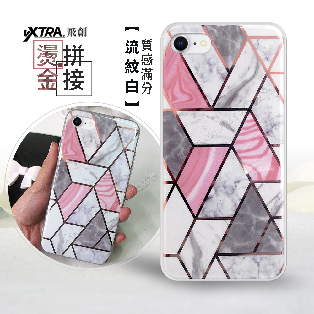 VXTRA 燙金拼接 iPhone 8 / iPhone 7 4.7吋 大理石幾何手機殼 保護殼(流紋白)