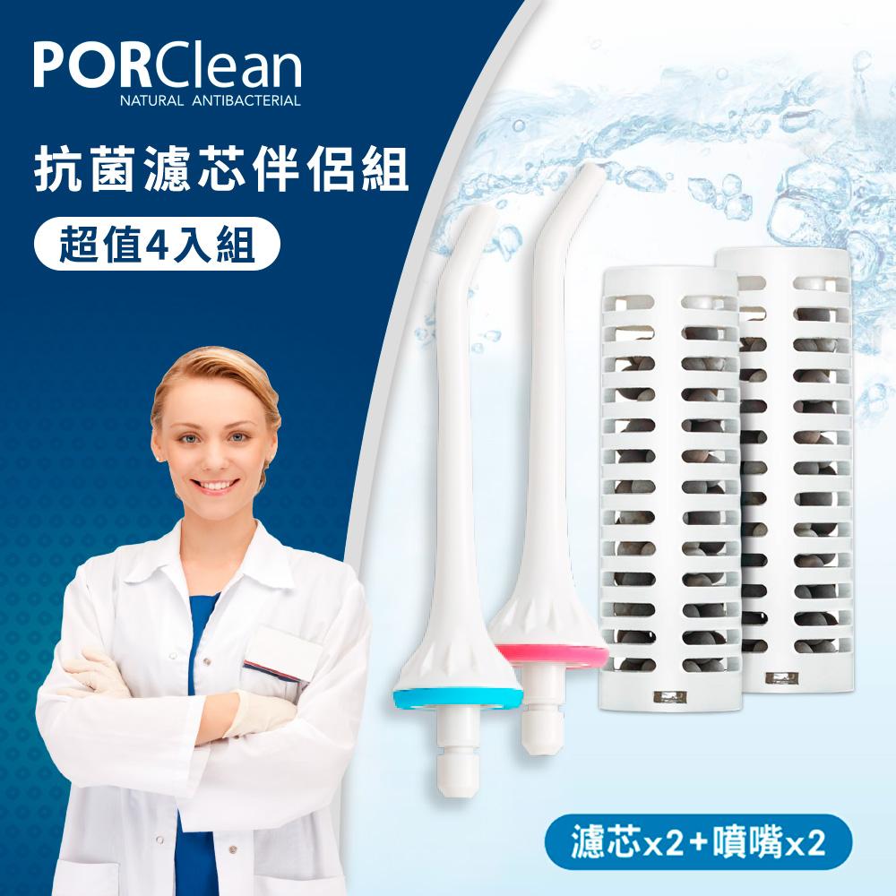 PORClean 寶可齡 抗菌沖牙機濾芯超值組(濾芯x2+噴嘴x2)PO-MD-20-PAR