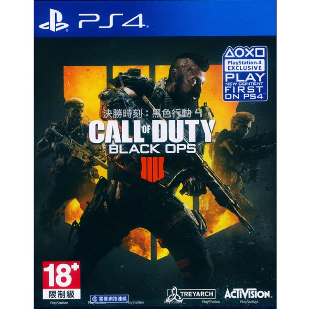 遊戲軟體/PS4 決勝時刻:黑色行動 4 亞中英版