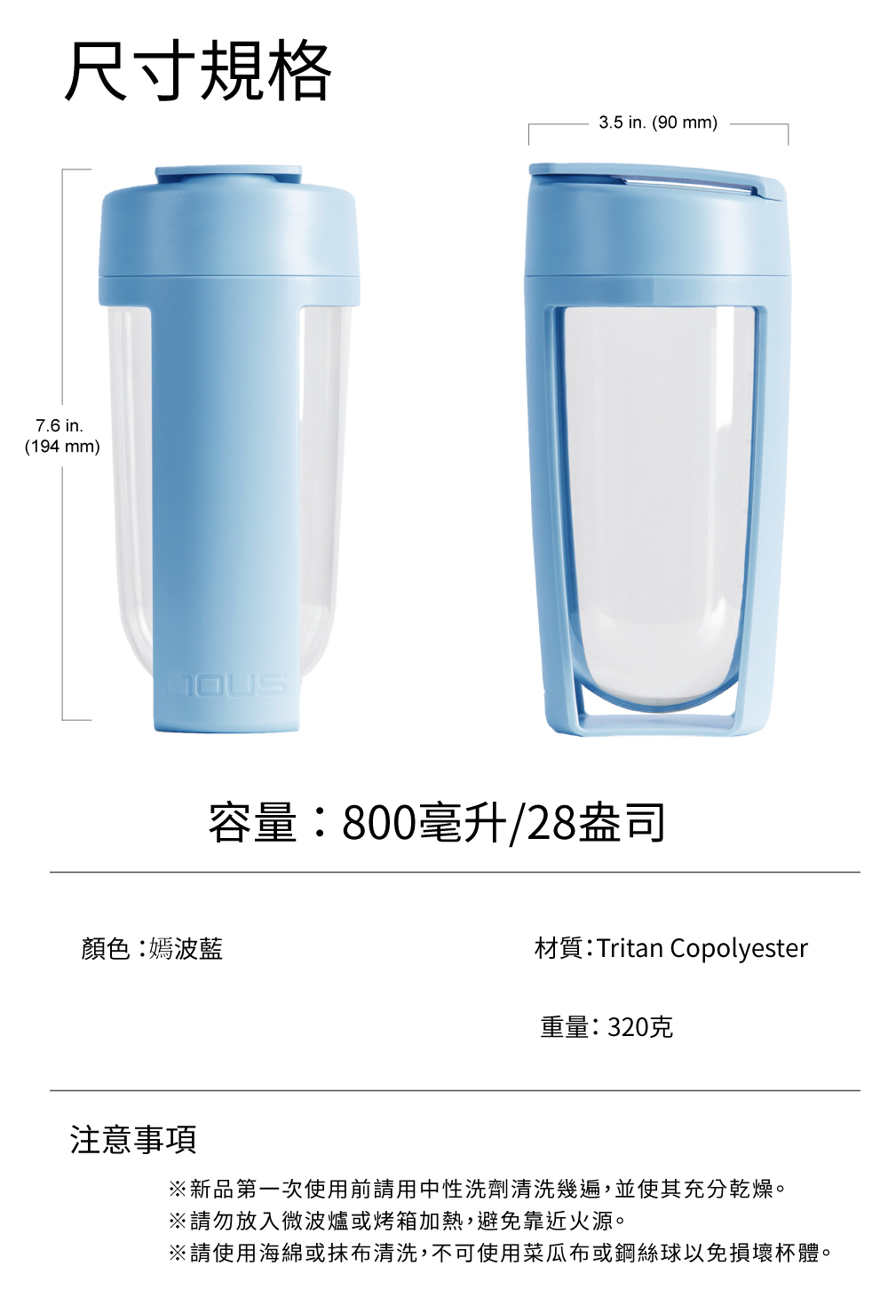 嫣波藍色MOUS FITNESS BOTTLE運動健身搖搖杯的尺寸規格194mmX90mmX90mm,容量800ml