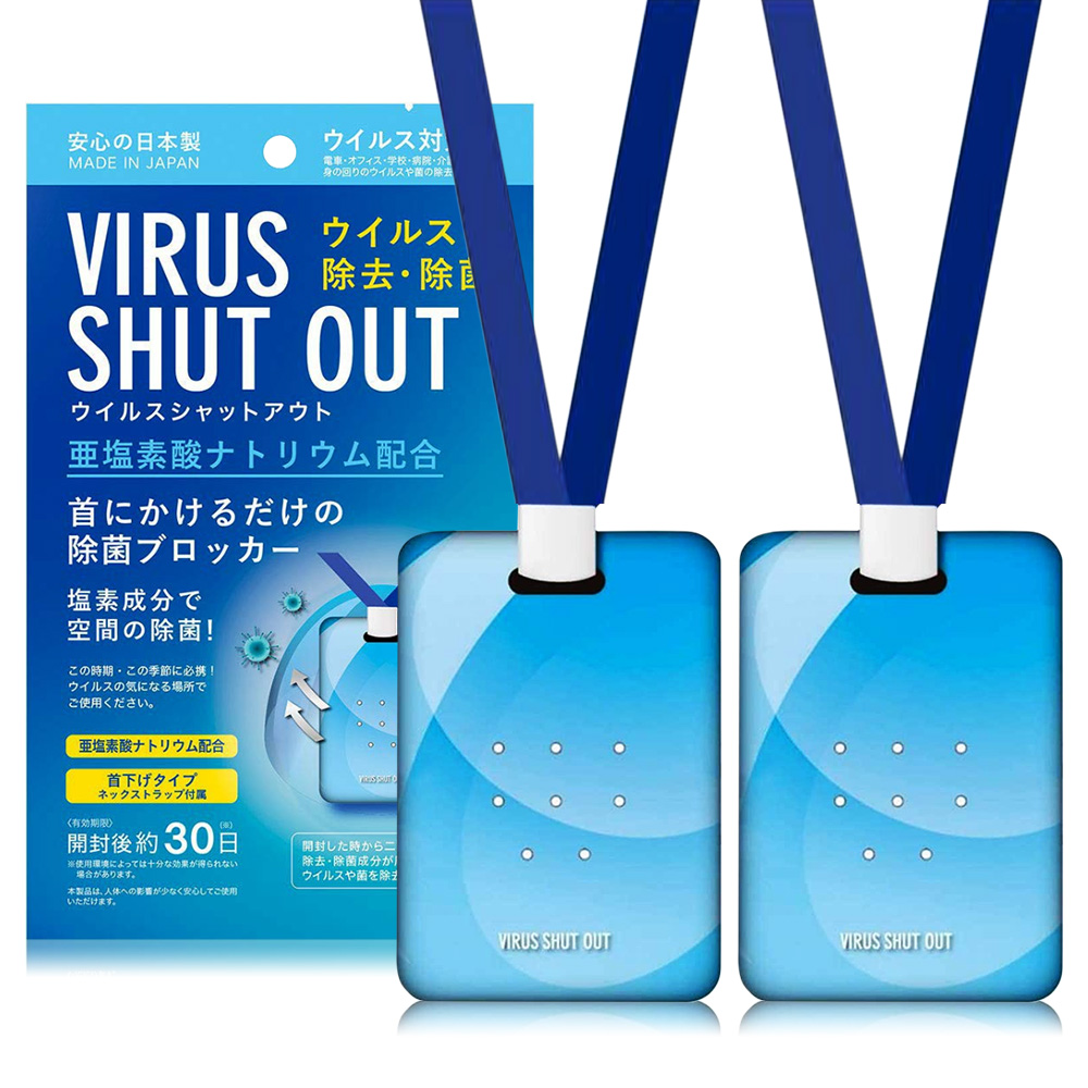 TOAMIT VIRUS SHUT OUT 滅菌防護掛頸隨身卡(2入)