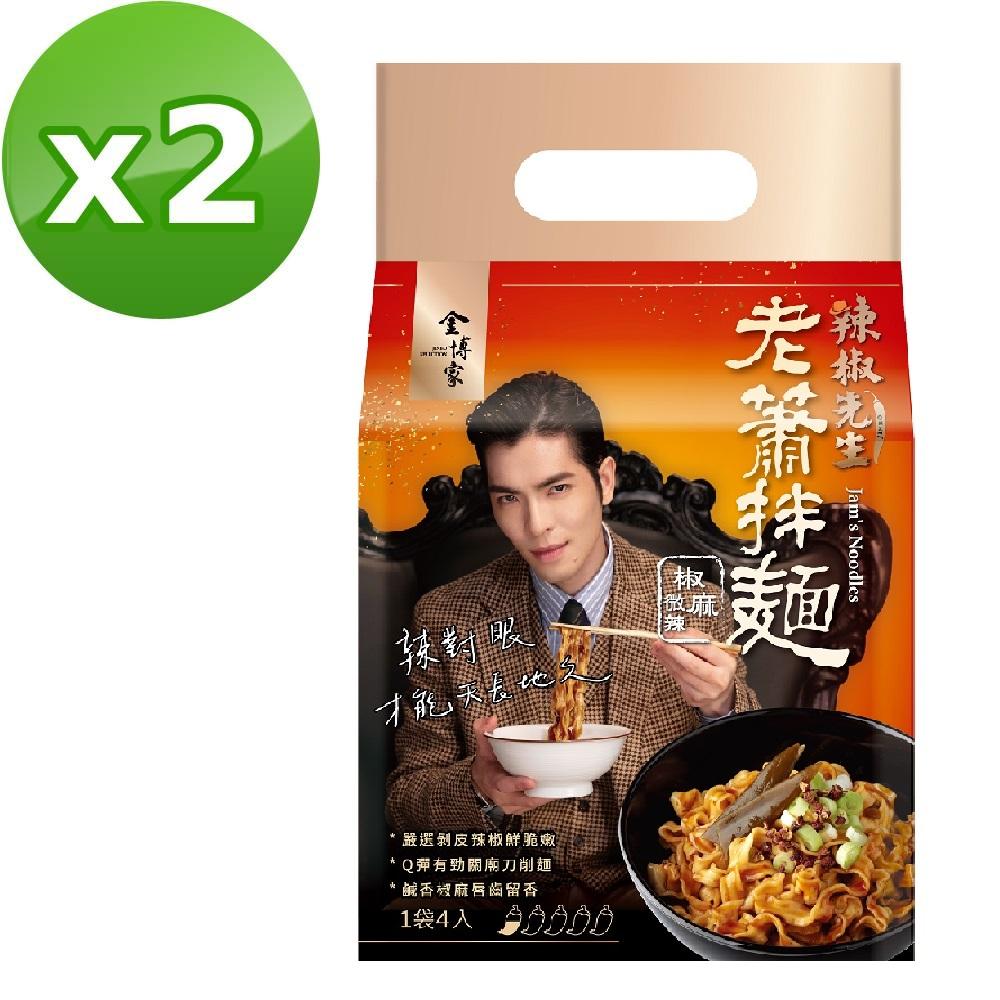 金博家辣椒先生 老蕭拌麵2袋組-椒麻微辣X2