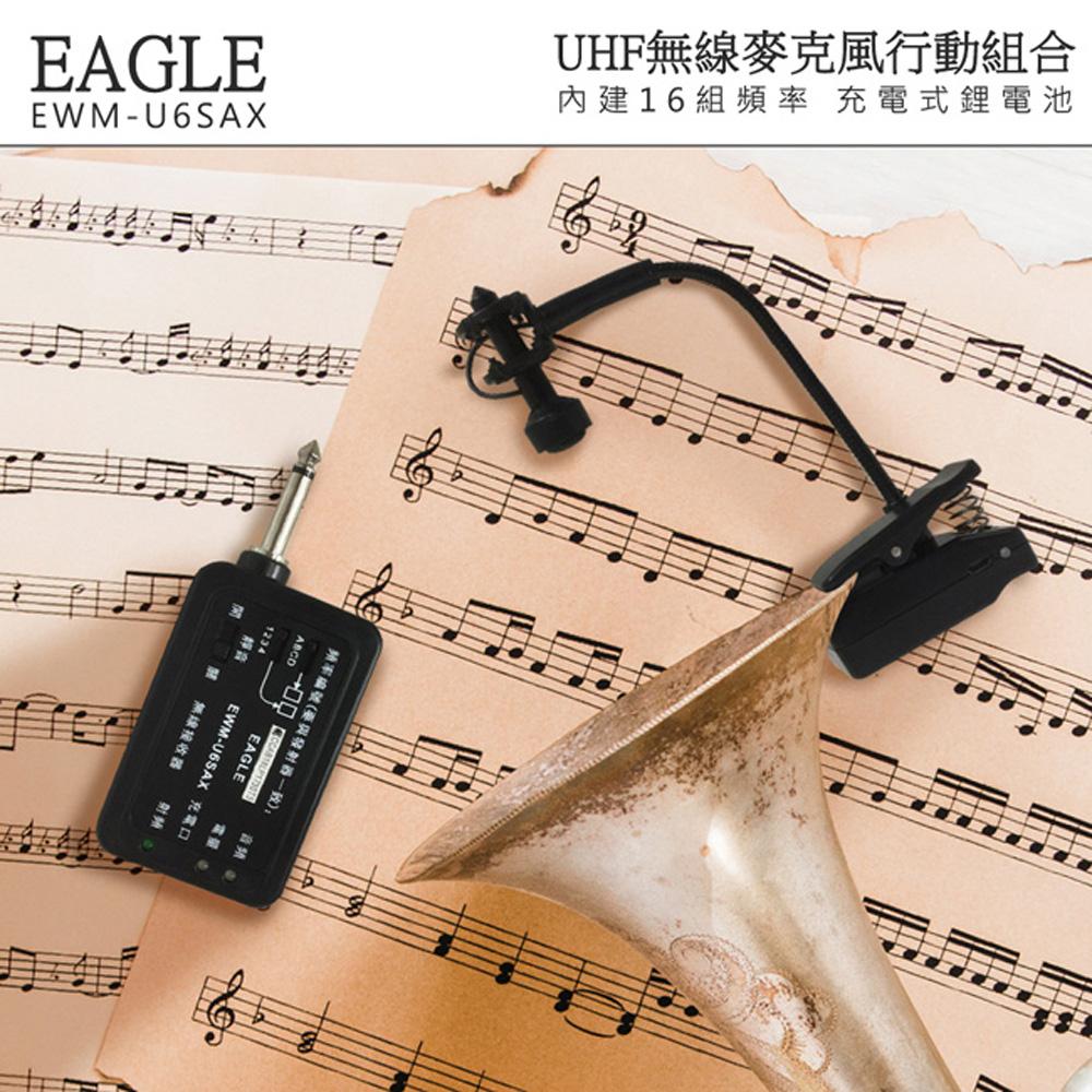 ★隨貨加送聲寶雙USB快充插座★【EAGLE】UHF無線麥克風行動組合 EWM-U6SAX