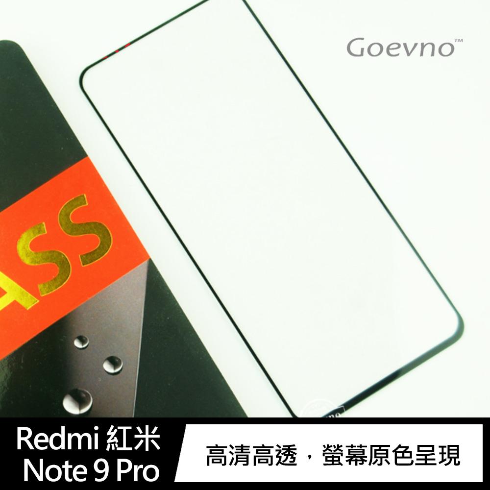 Goevno Redmi 紅米 Note 9 Pro 滿版玻璃貼