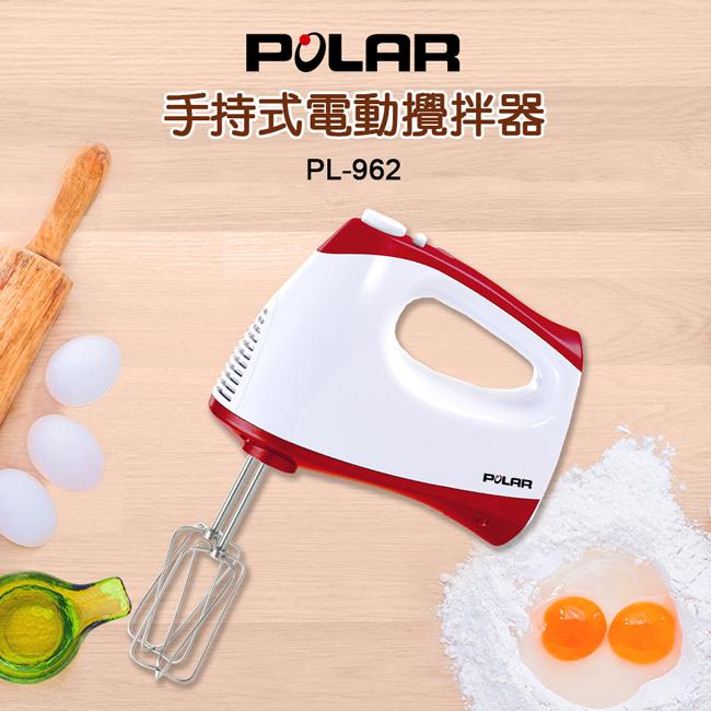 【POLAR普樂】手持式電動攪拌器/打蛋器 PL-962