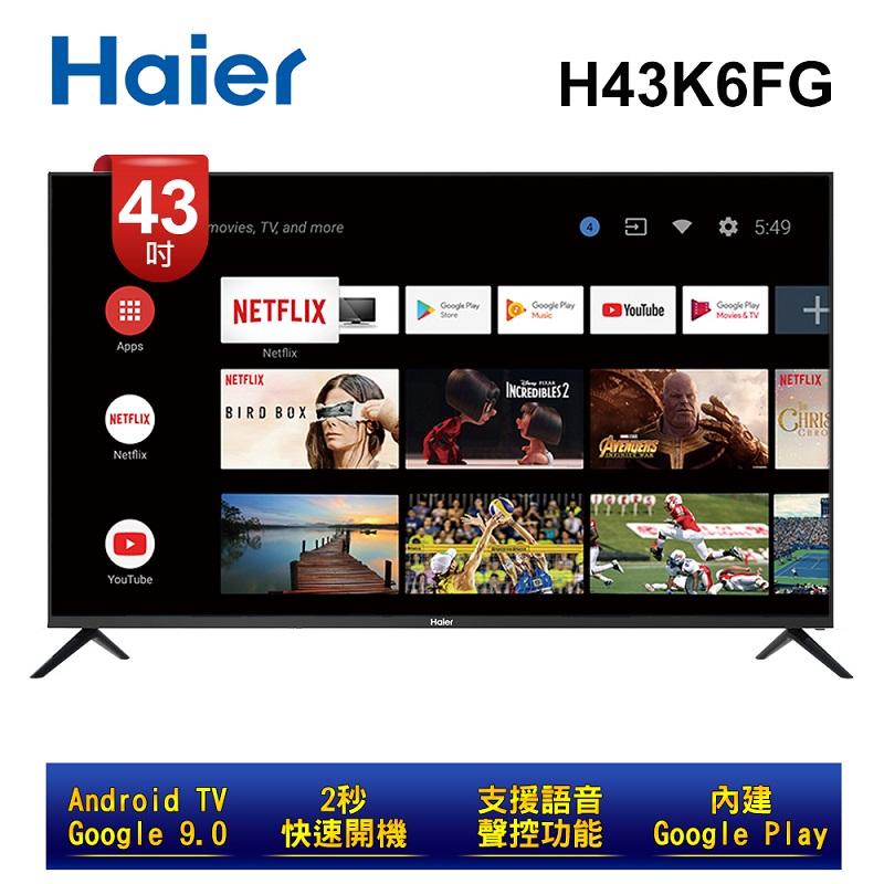 ★熱銷機種★【Haier 海爾】43吋FHD全面屏連網聲控Android電視H43K6FG 再送海爾迷你電暖器HFH101AP/HFH101AB(顏色隨機)