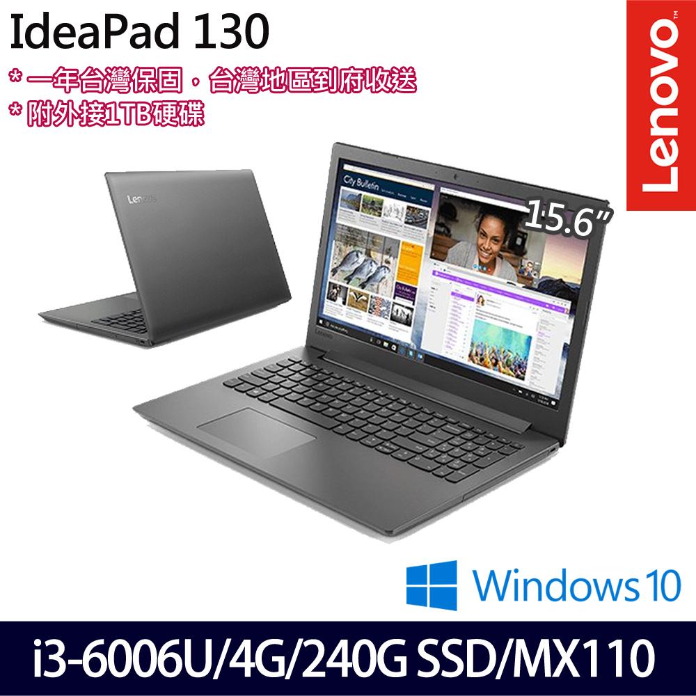 【硬碟升級】《Lenovo 聯想》IdeaPad 130 81H7002FTW(15.6吋HD/i3-6006U/4G/240G/MX110/一年保)