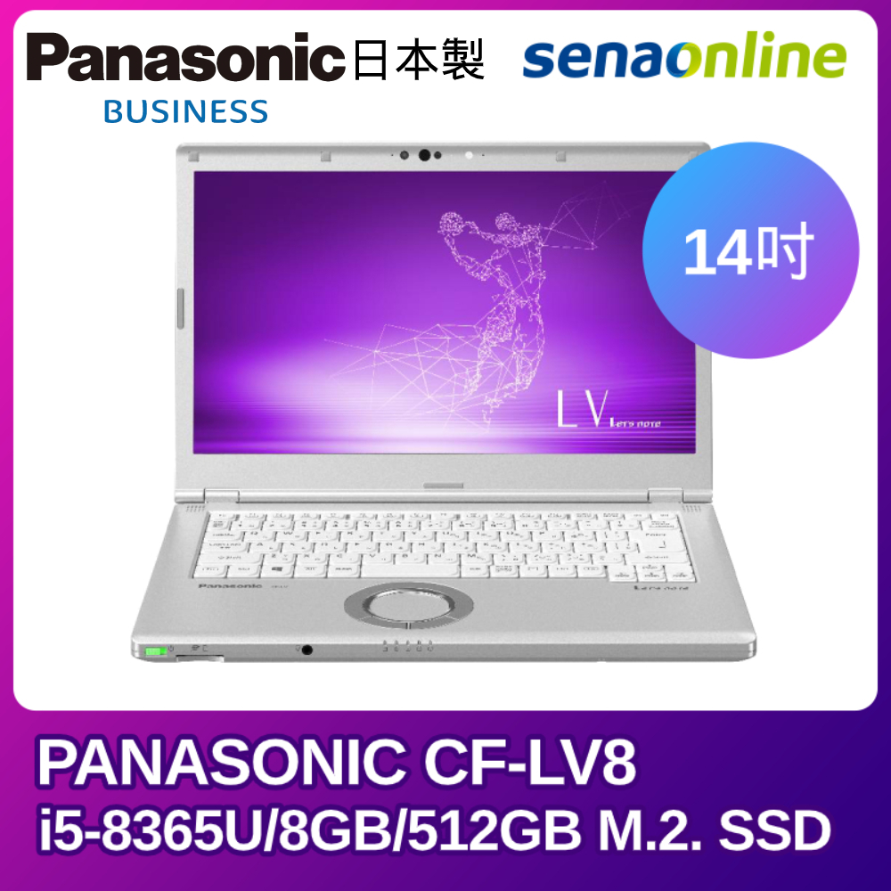 Panasonic日本製商務筆電 CF-LV8 i5-8365U 8G 512G 銀 14吋 送內袋+背包滑鼠