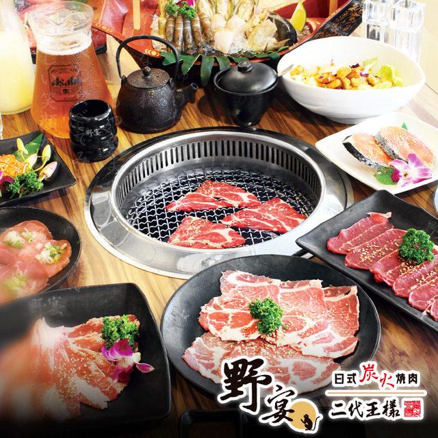 【野宴日式炭火燒肉二代王樣】2人極上餐吃到飽(平假日可用)(2張)