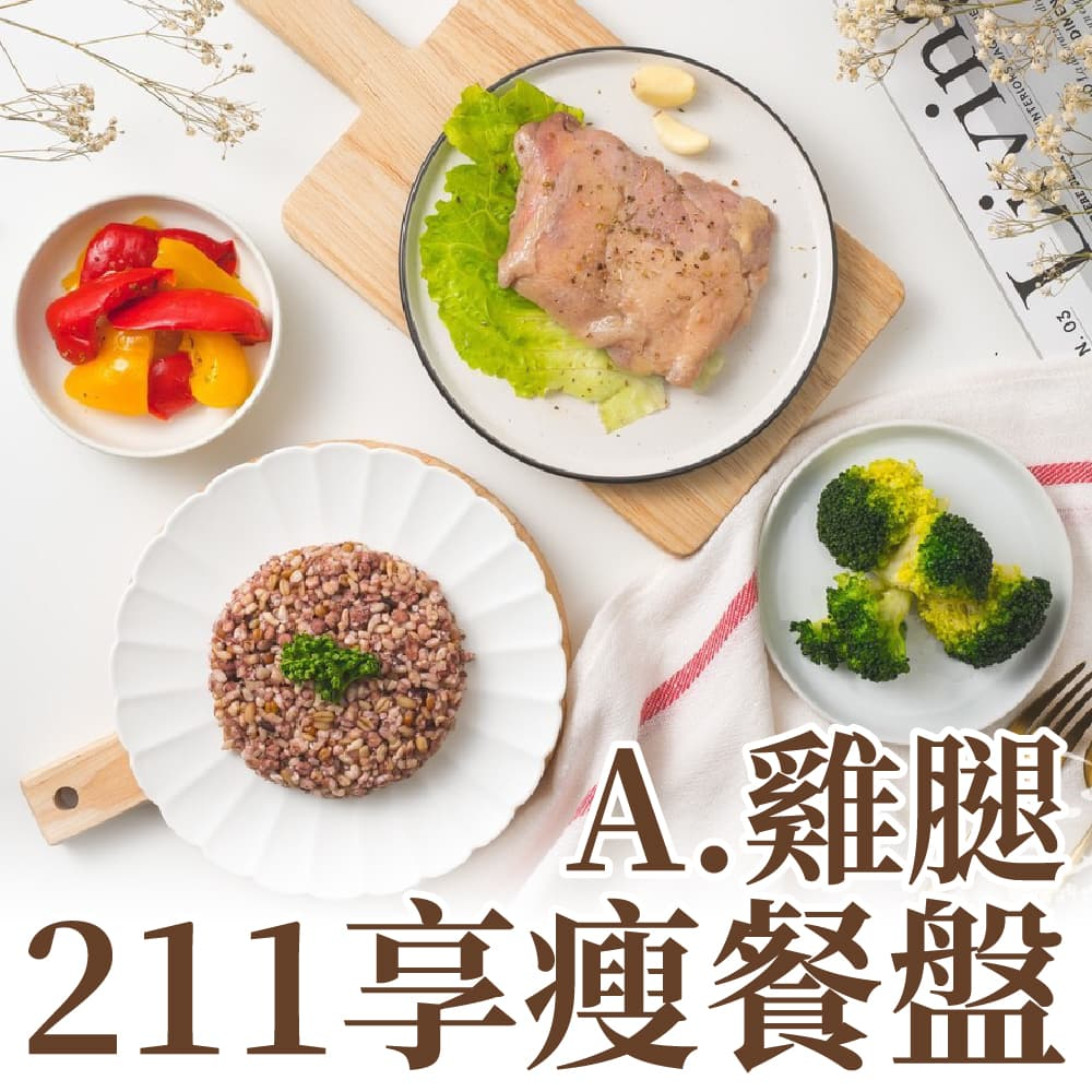 【熱一下即食料理】211享瘦餐盤(雞腿餐)x10組