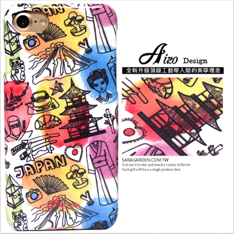 【AIZO】客製化 手機殼 蘋果 iPhone7 iphone8 i7 i8 4.7吋 日本 漸層 輕旅行 保護殼 硬殼