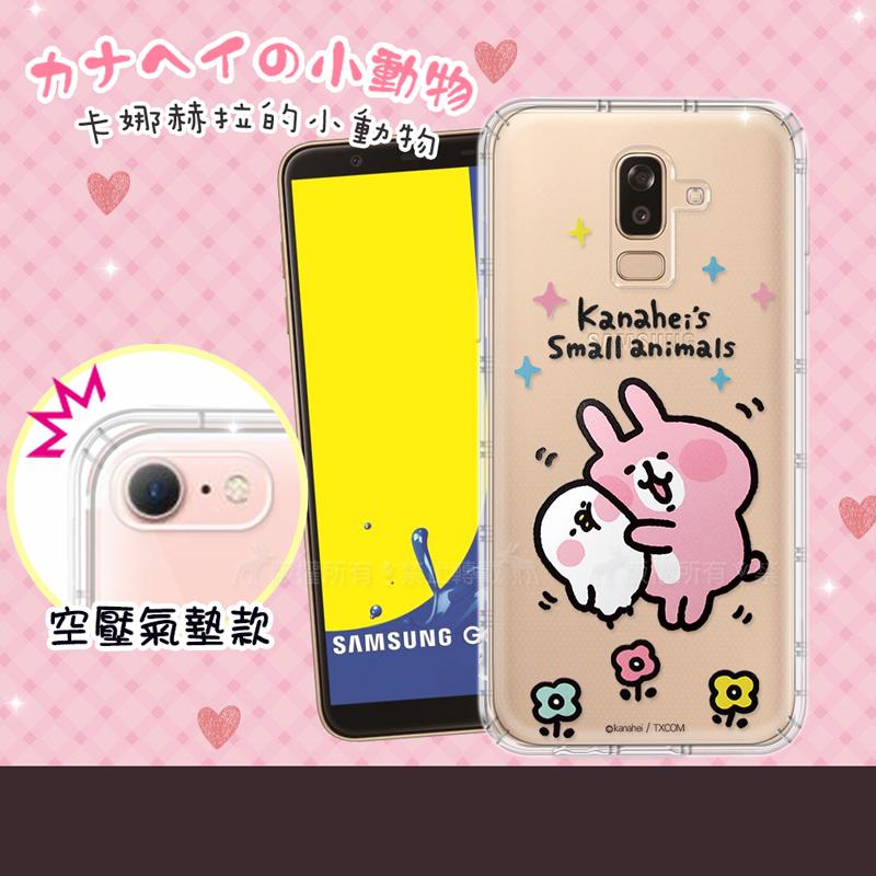 官方授權 卡娜赫拉 Samsung Galaxy J8 透明彩繪空壓手機殼(蹭P助)