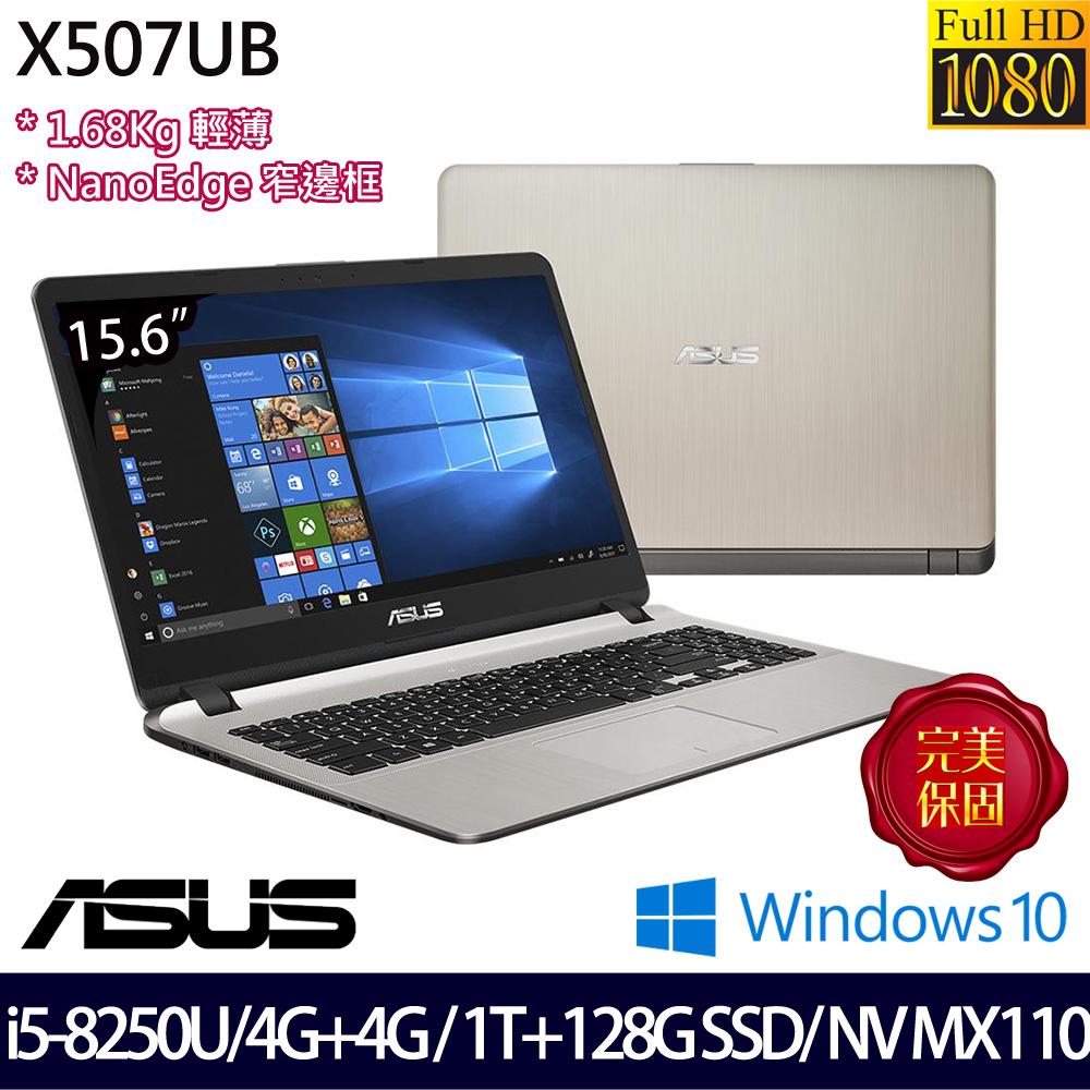 【全面升級】《ASUS 華碩》X507UB-0381C8250U(15.6FHD/i5-8250U/4G+4G/1T+128G/MX110)