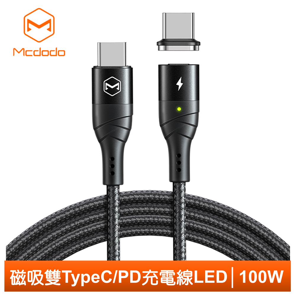 Mcdodo麥多多台灣官方 磁吸 雙Type-C/PD充電線傳輸線編織快充線閃充線 QC4.0 LED 清風系列 120cm