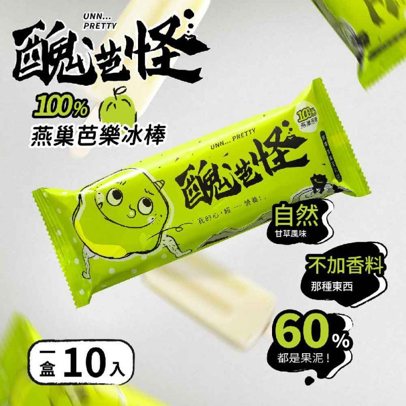 高雄【醜芭怪】100%燕巢芭樂冰棒10入提貨券