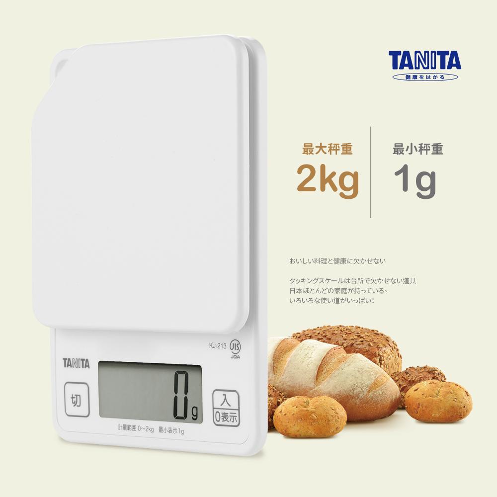 日本TANITA電子料理秤-超薄基本款(1克~2公斤) KJ213 (公司貨)-白